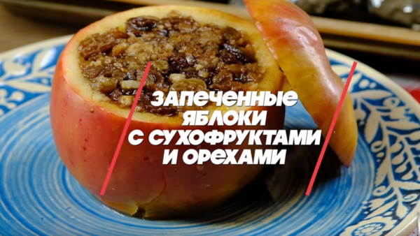 запеченные в микроволновке яблоки для кормящей мамы фото 9